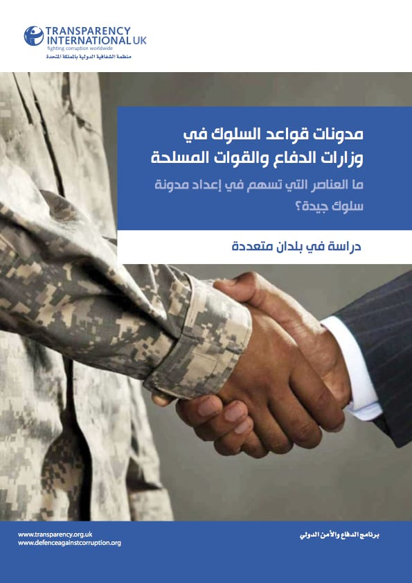 PDF cover of Codes of conduct in defence ministries and armed forces: What makes a good code of conduct? A multi-country study (Arabic)